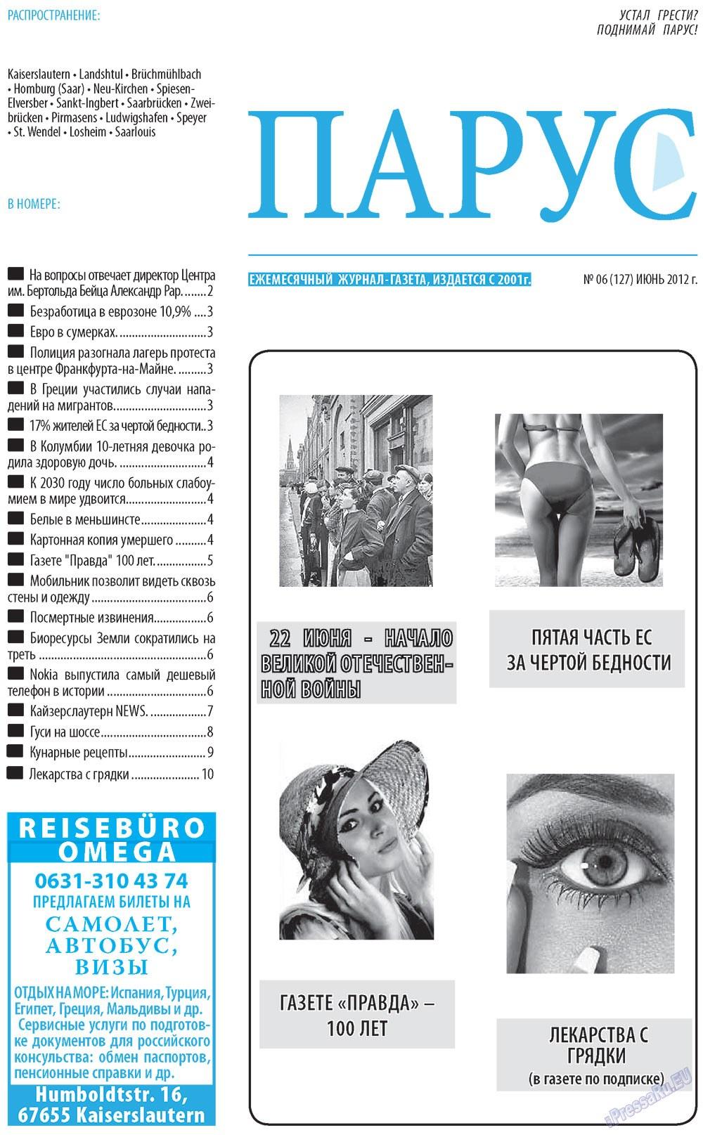 Парус (газета). 2012 год, номер 6, стр. 1