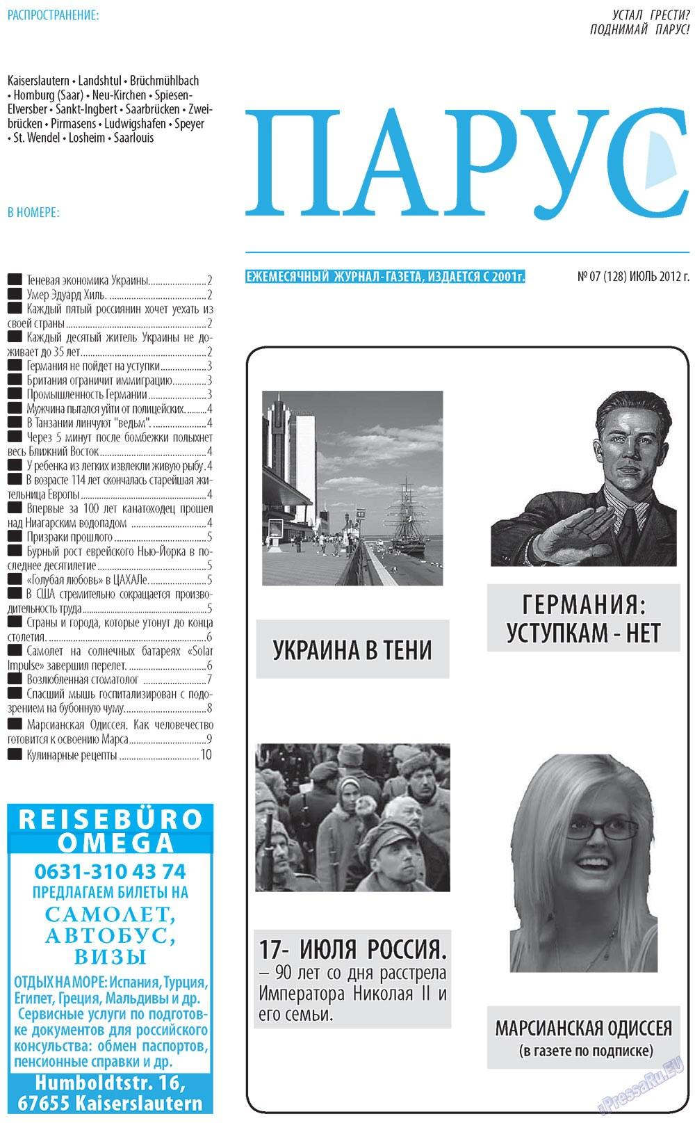 Парус (газета). 2012 год, номер 7, стр. 1