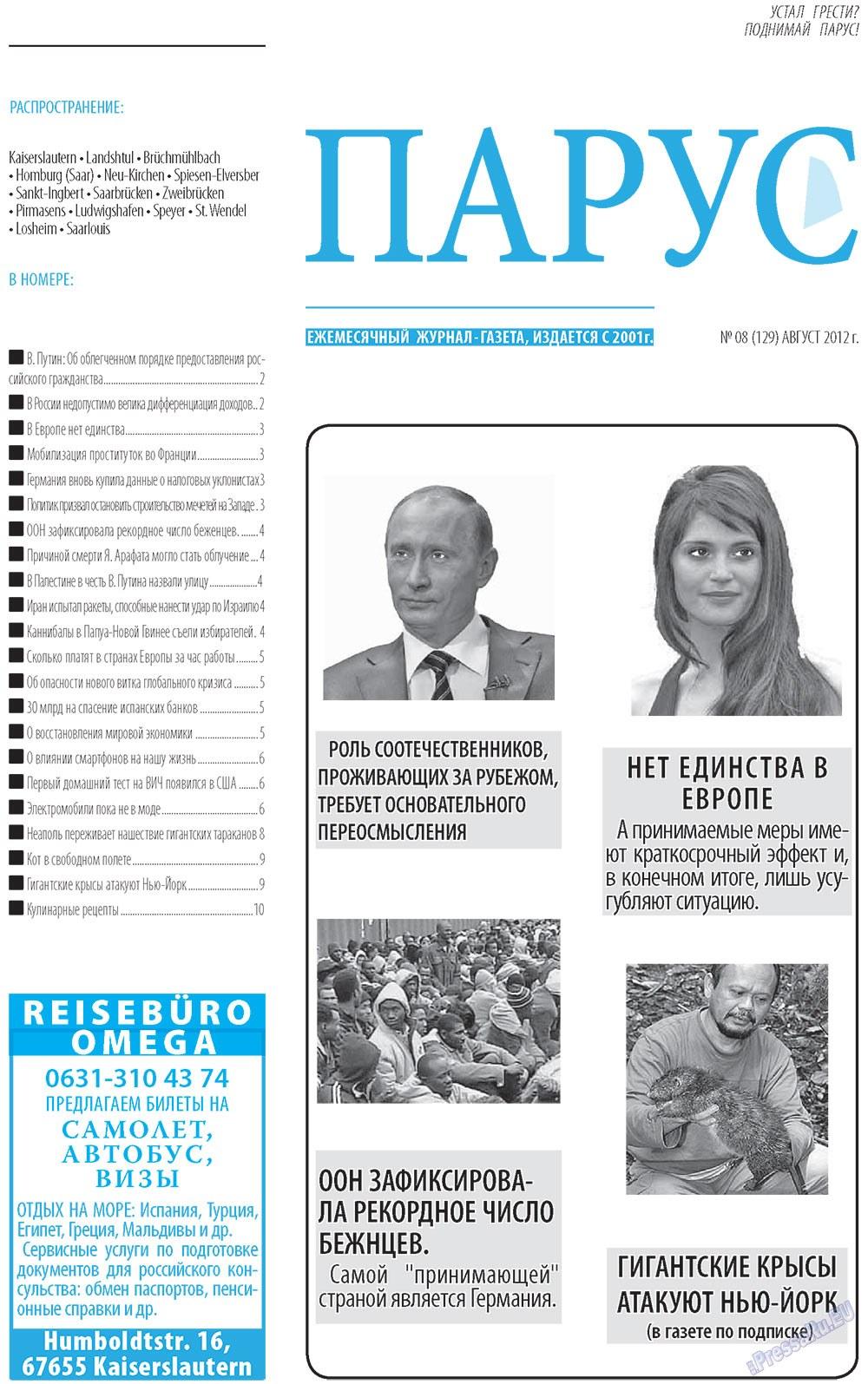 Парус (газета). 2012 год, номер 8, стр. 1