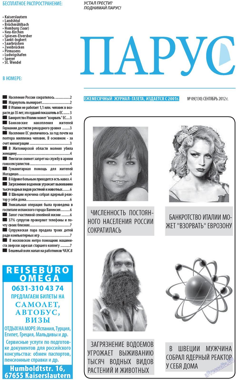 Парус (газета). 2012 год, номер 9, стр. 1