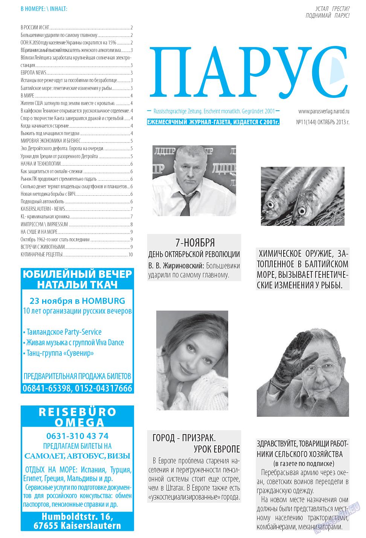 Парус (газета). 2013 год, номер 11, стр. 1