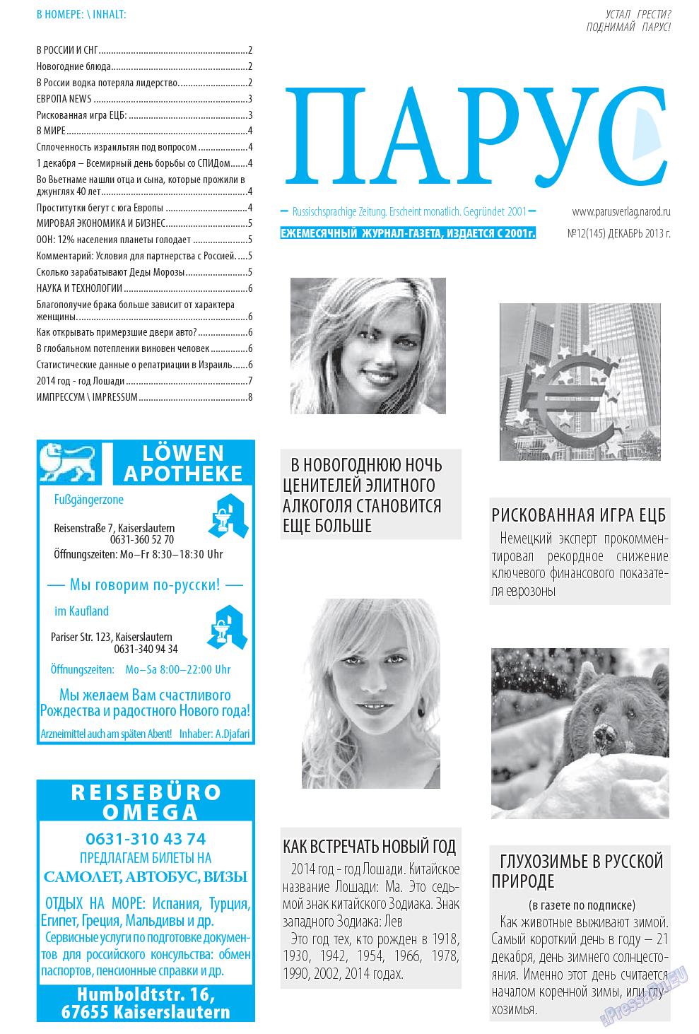 Парус (газета). 2013 год, номер 12, стр. 1