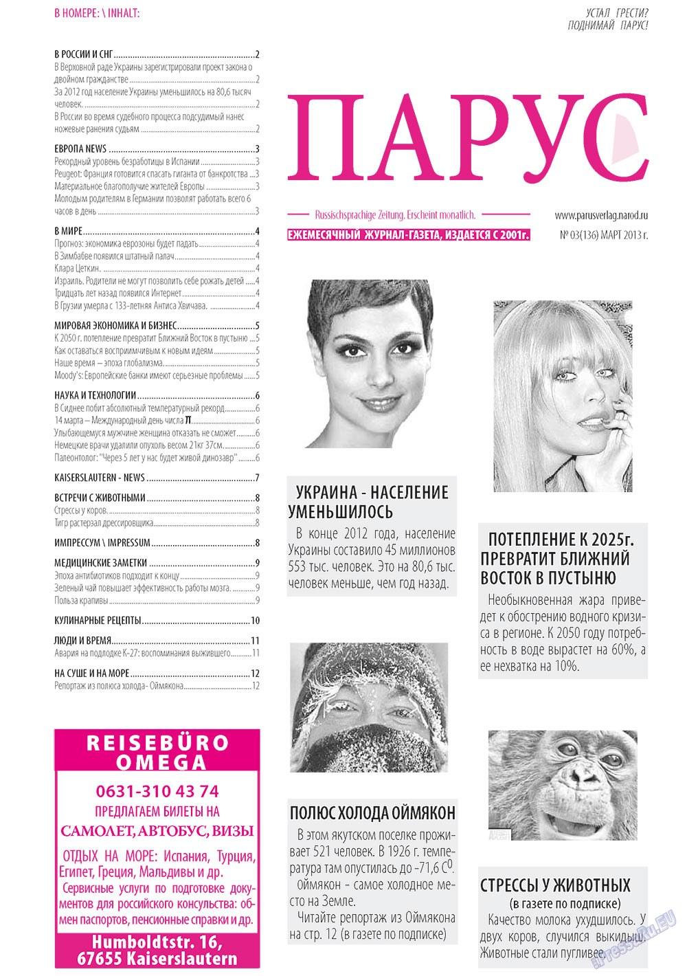 Парус (газета). 2013 год, номер 3, стр. 1
