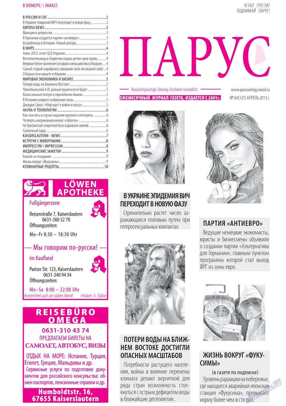 Парус (газета). 2013 год, номер 4, стр. 1
