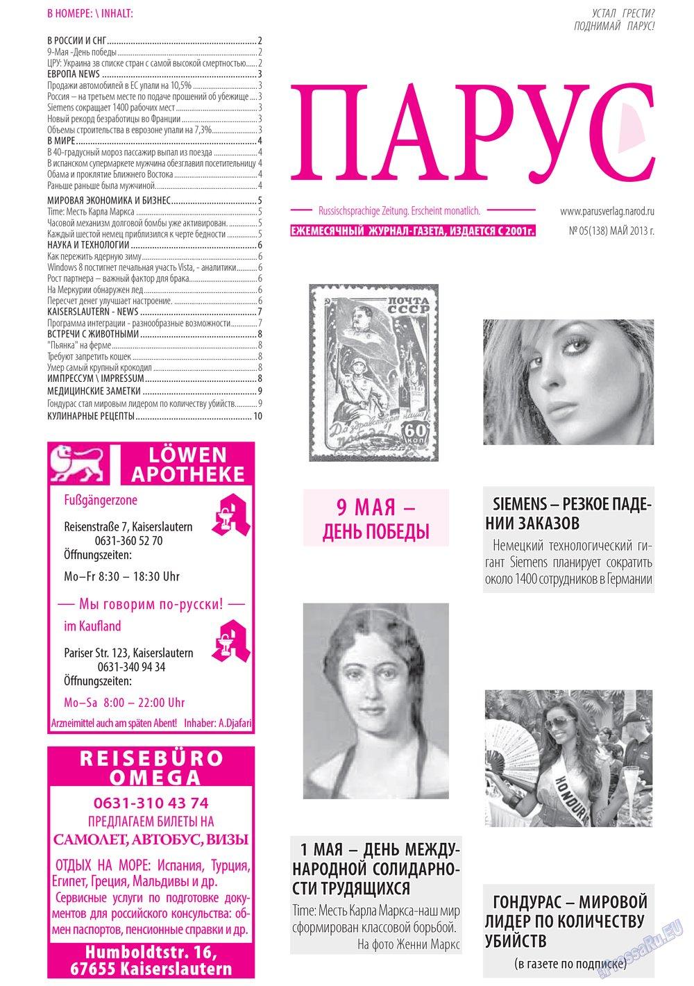 Парус (газета). 2013 год, номер 5, стр. 1
