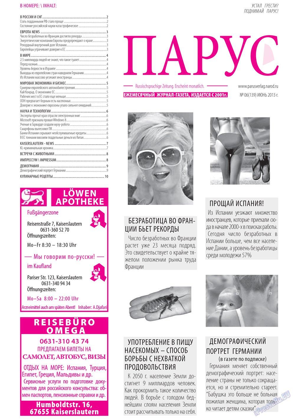 Парус (газета). 2013 год, номер 6, стр. 1