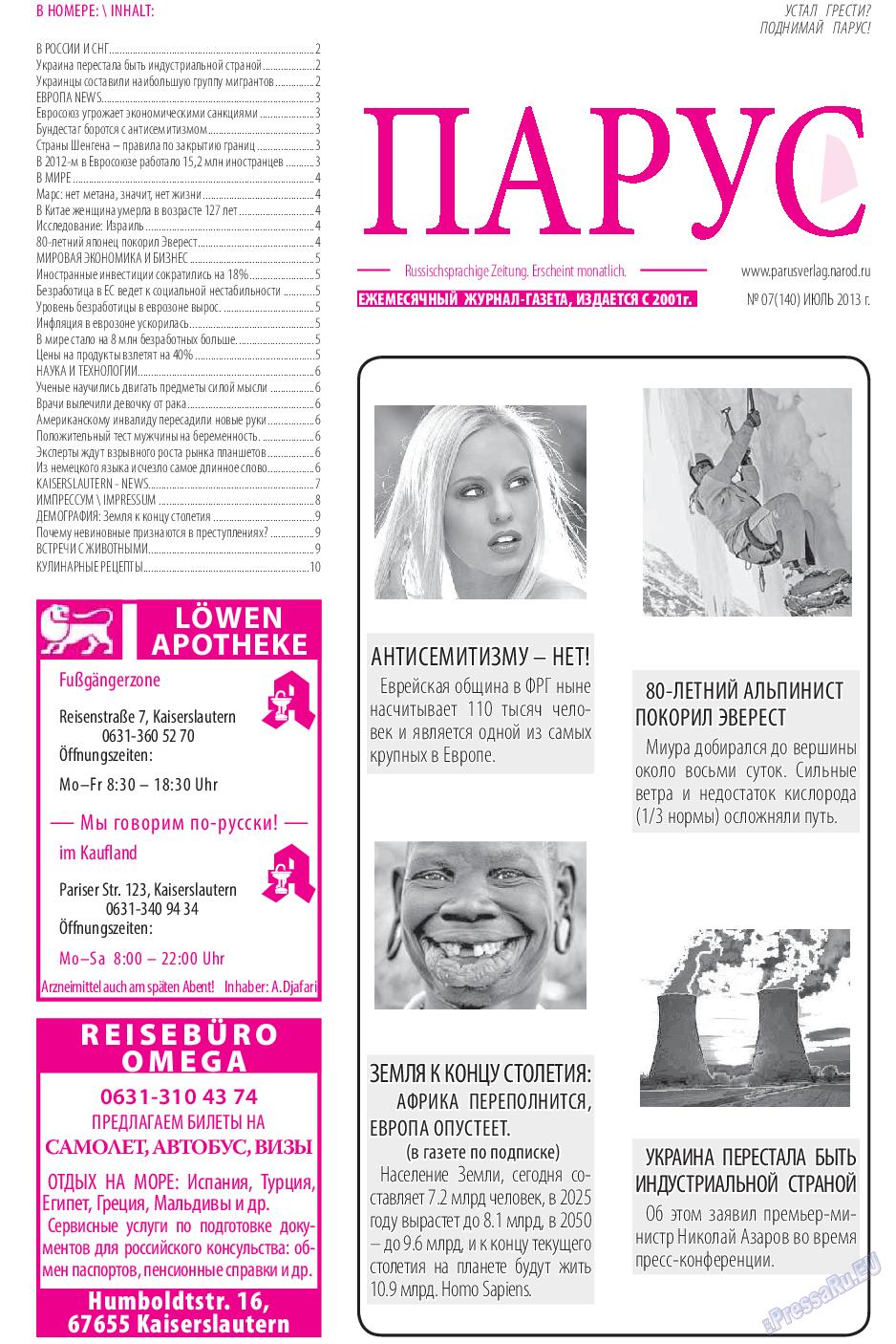 Парус (газета). 2013 год, номер 7, стр. 1