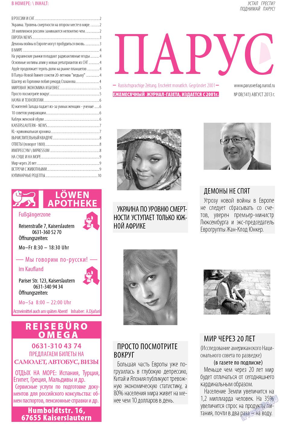 Парус (газета). 2013 год, номер 8, стр. 1