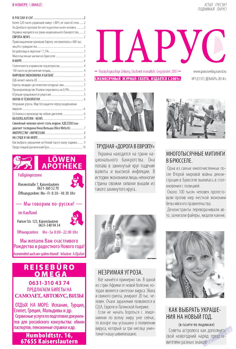 Парус (газета). 2014 год, номер 12, стр. 1