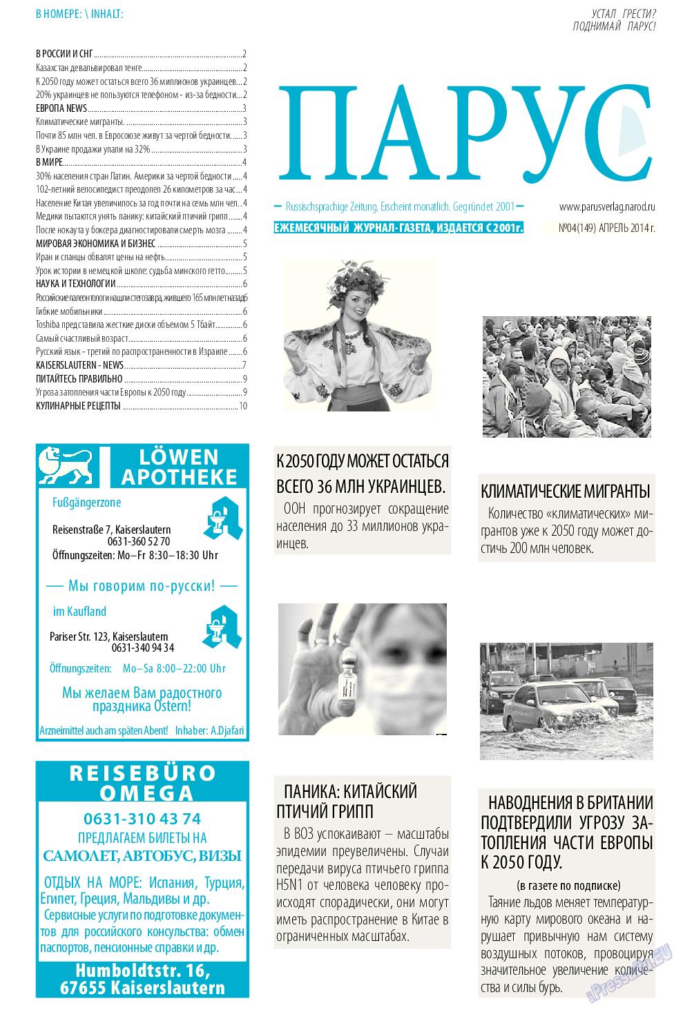 Парус (газета). 2014 год, номер 4, стр. 1