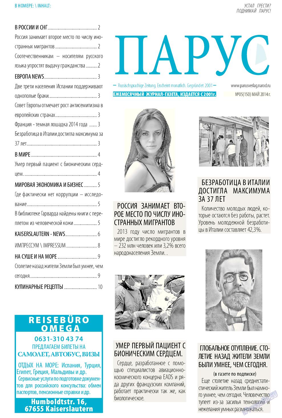 Парус (газета). 2014 год, номер 5, стр. 1