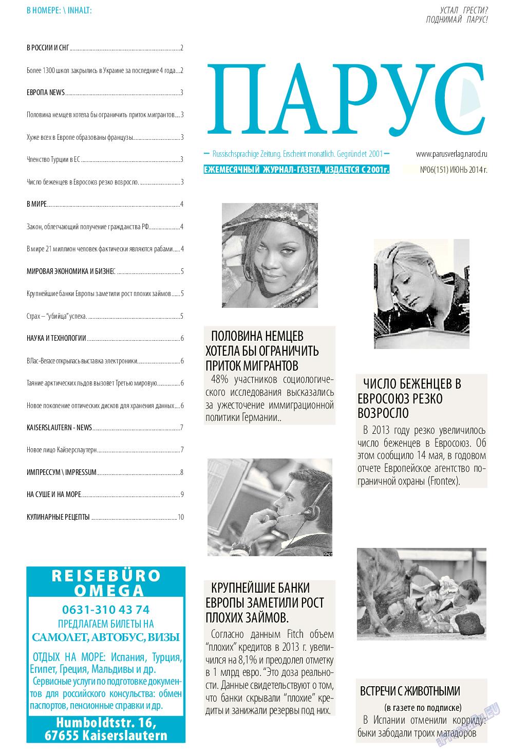 Парус (газета). 2014 год, номер 6, стр. 1