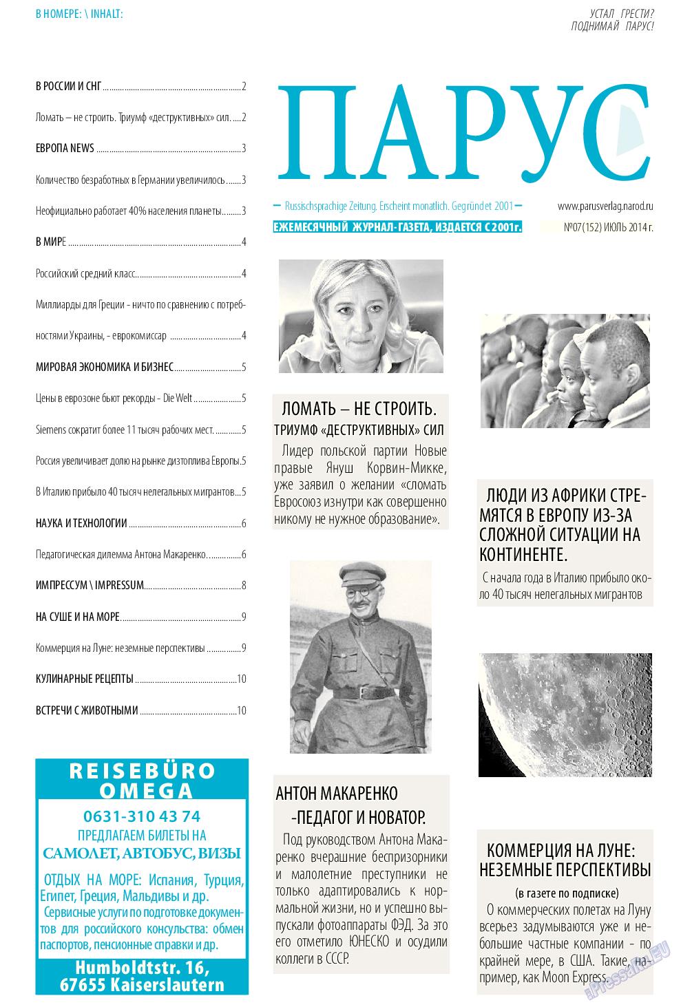 Парус (газета). 2014 год, номер 7, стр. 1