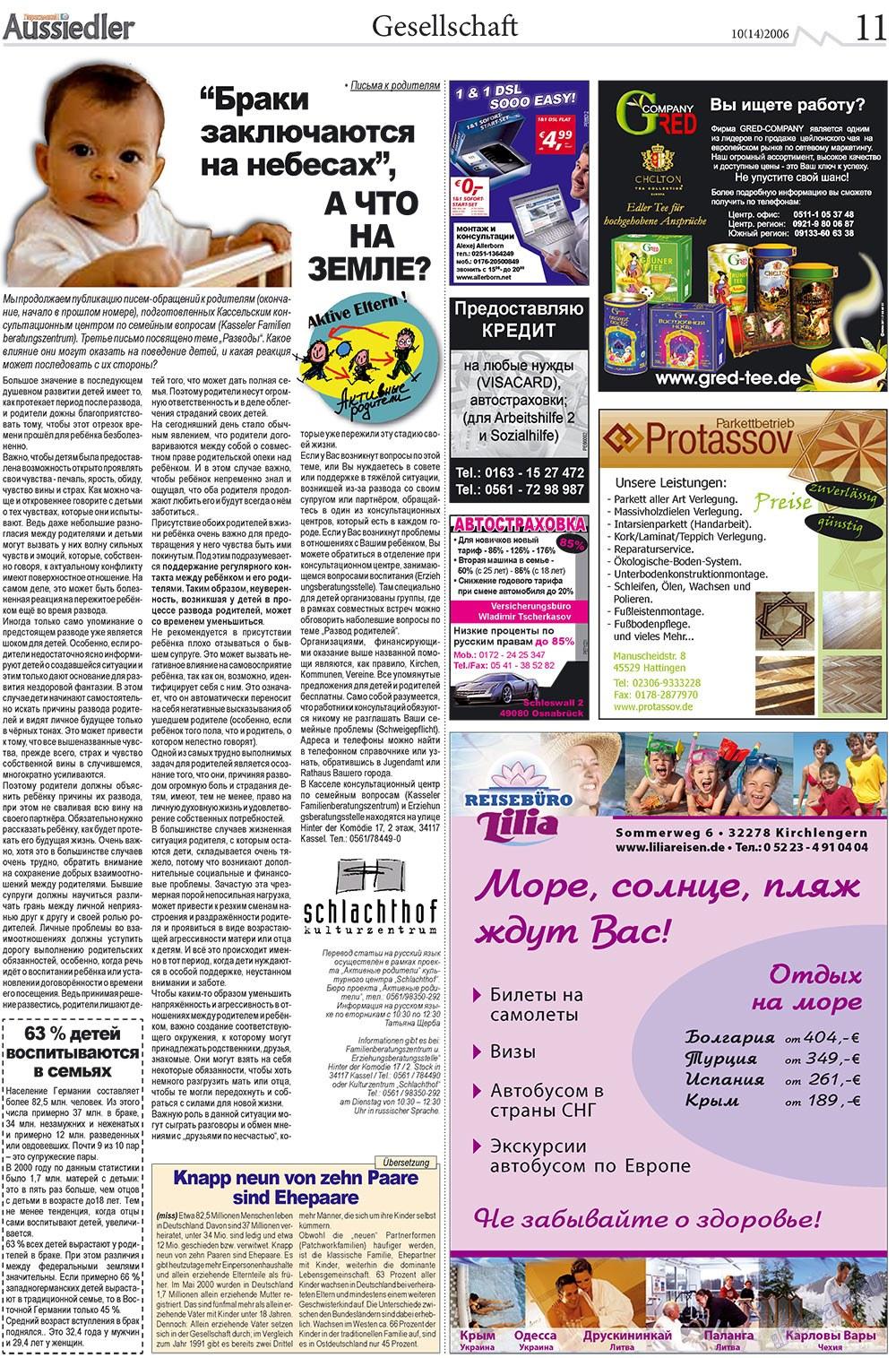 Переселенец (газета). 2006 год, номер 10, стр. 11