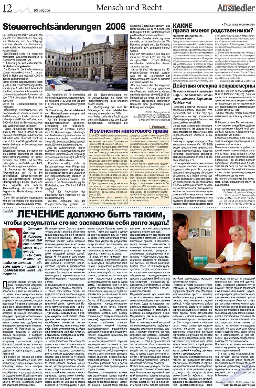 Переселенец (газета). 2006 год, номер 10, стр. 12