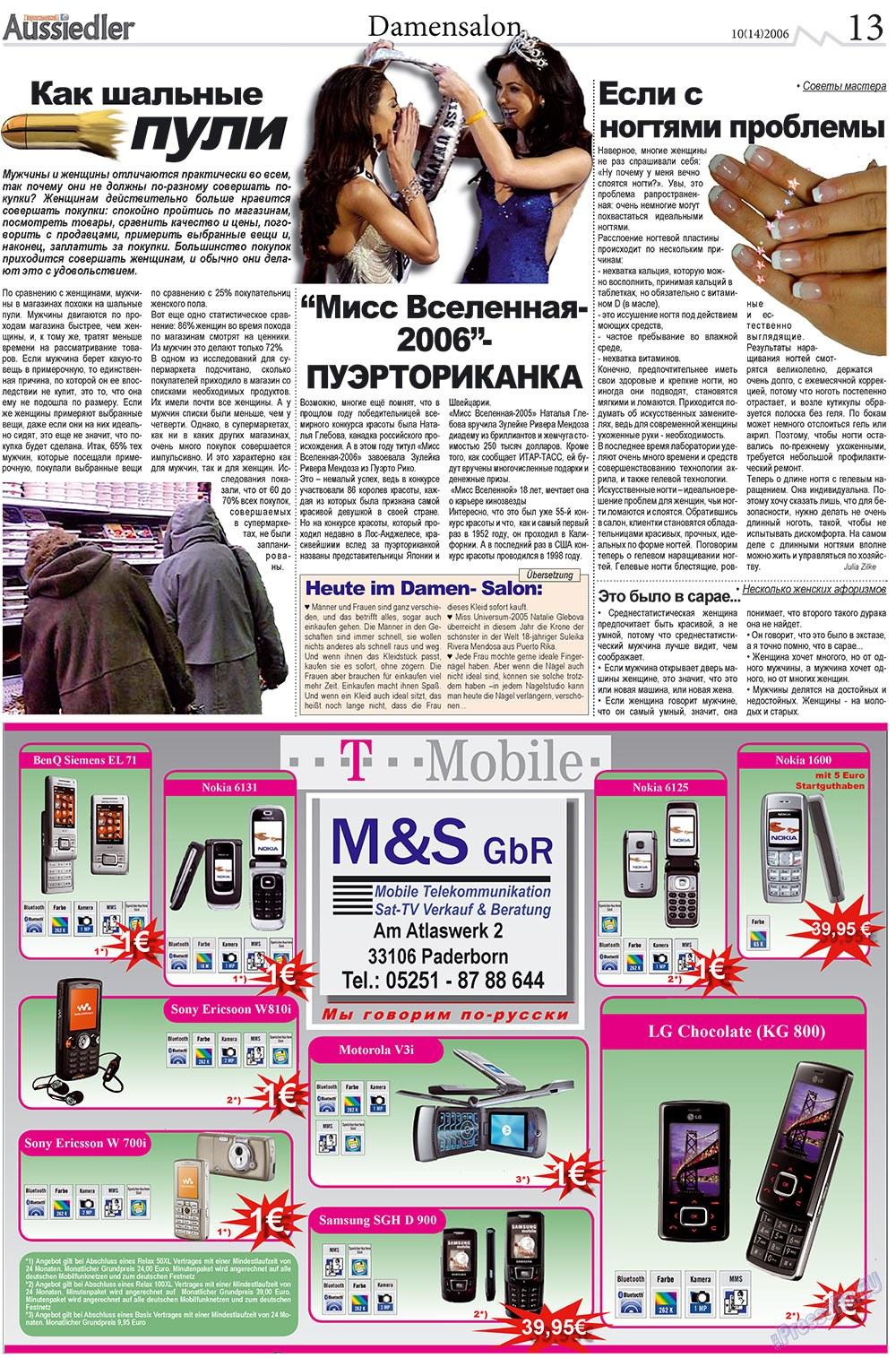 Переселенец (газета). 2006 год, номер 10, стр. 13