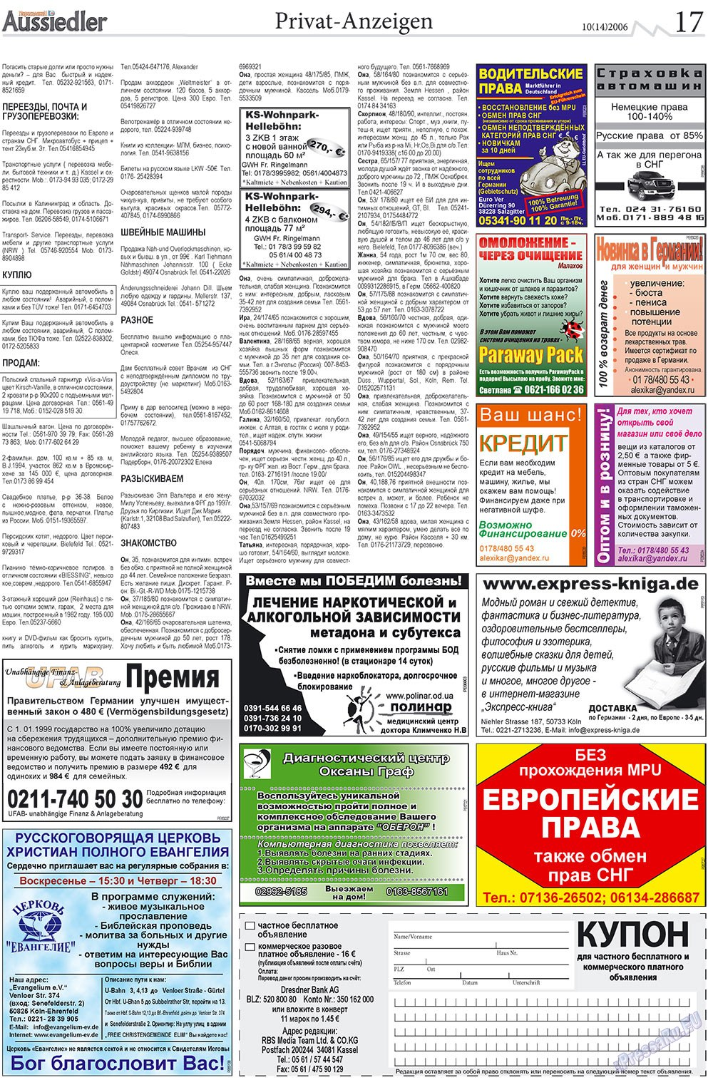 Переселенец (газета). 2006 год, номер 10, стр. 17