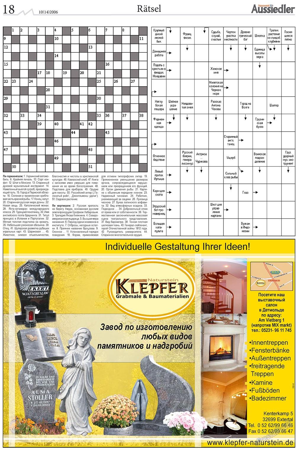 Переселенец (газета). 2006 год, номер 10, стр. 18