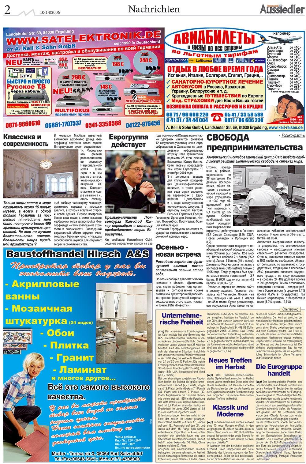 Переселенец (газета). 2006 год, номер 10, стр. 2