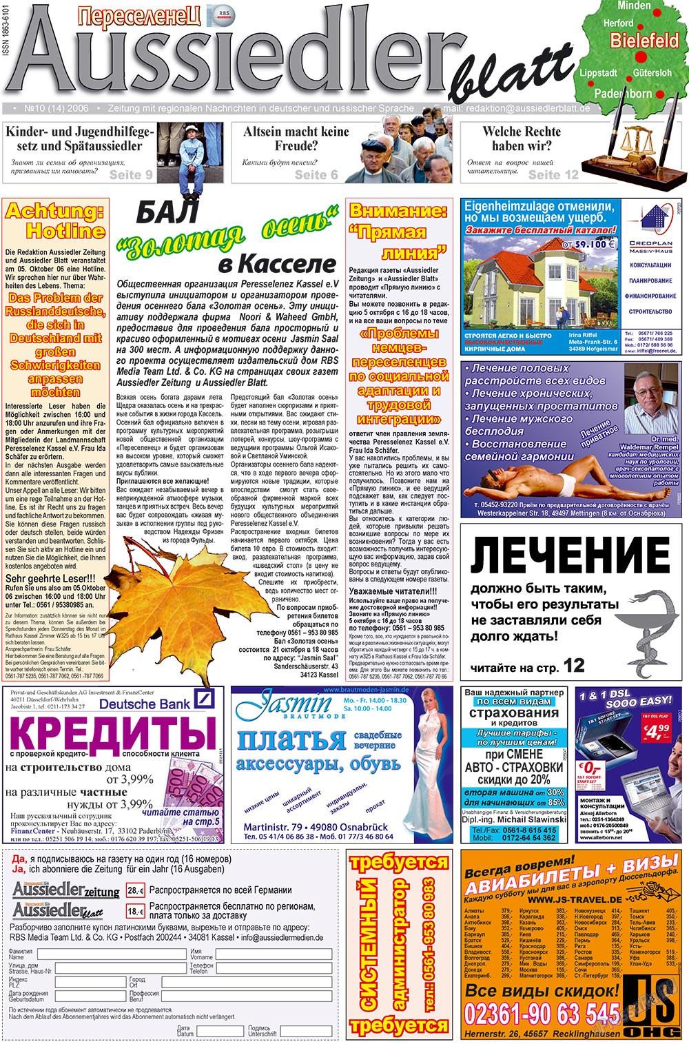 Переселенец (газета). 2006 год, номер 10, стр. 21