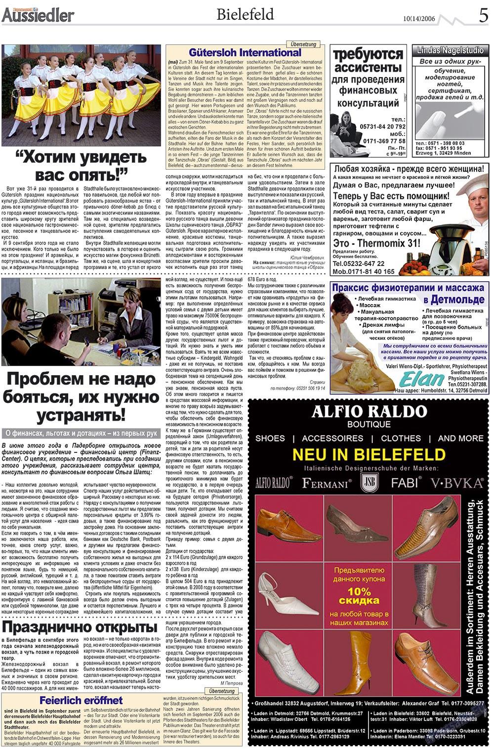 Переселенец (газета). 2006 год, номер 10, стр. 23