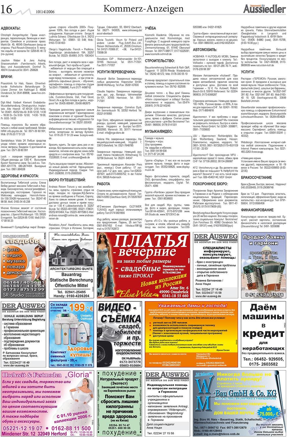 Переселенец (газета). 2006 год, номер 10, стр. 24