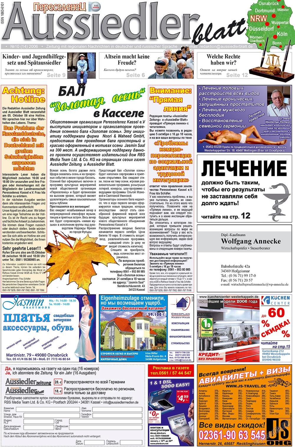 Переселенец (газета). 2006 год, номер 10, стр. 25
