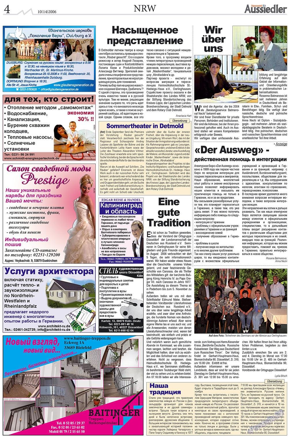 Переселенец (газета). 2006 год, номер 10, стр. 26