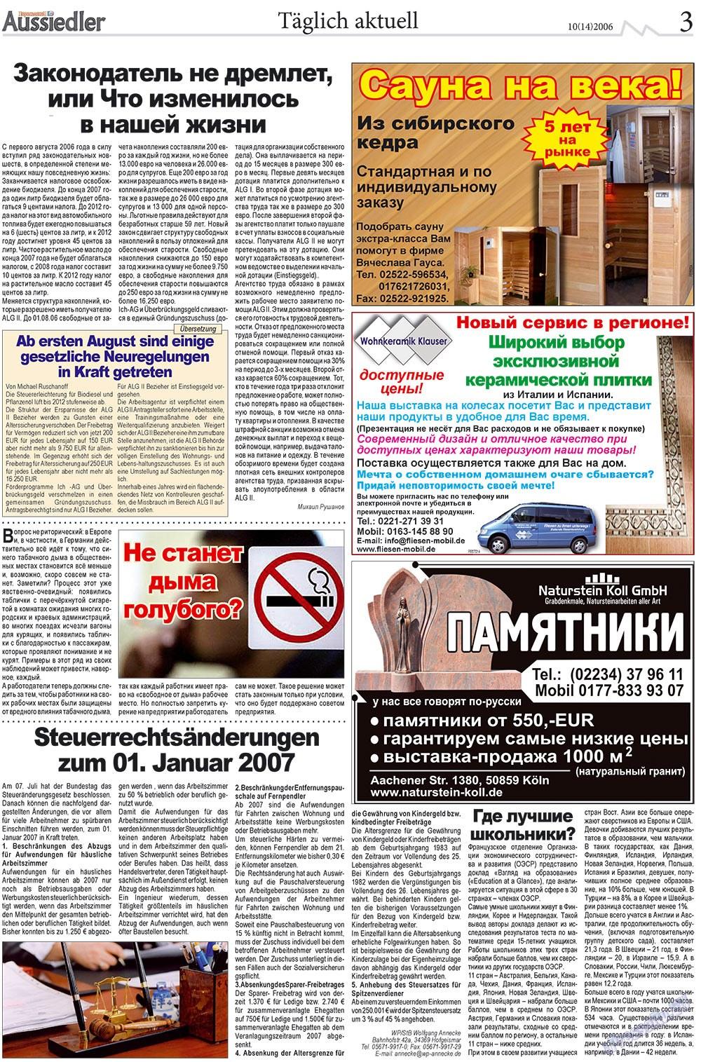 Переселенец (газета). 2006 год, номер 10, стр. 3