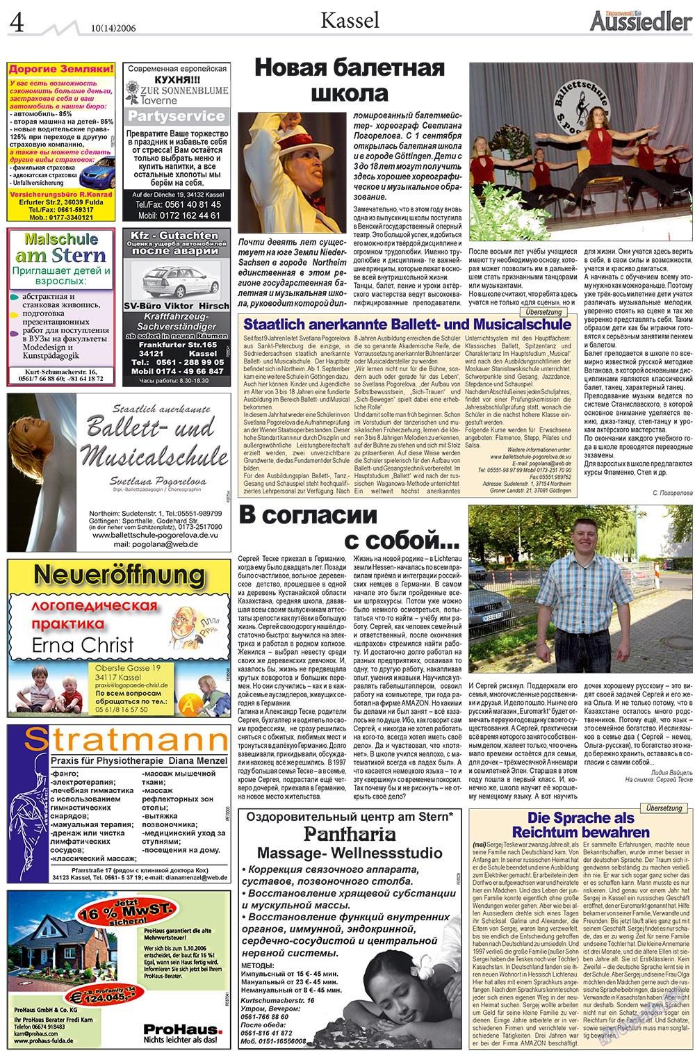 Переселенец (газета). 2006 год, номер 10, стр. 4