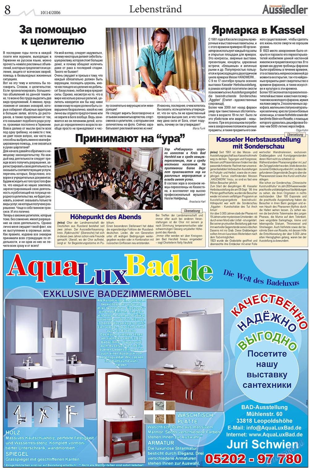 Переселенец (газета). 2006 год, номер 10, стр. 8