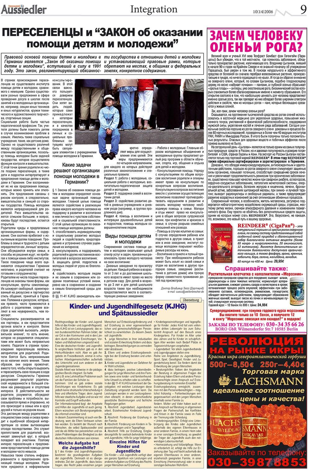 Переселенец (газета). 2006 год, номер 10, стр. 9