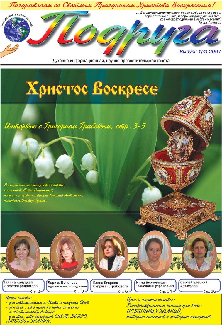 Подруга (газета). 2007 год, номер 1, стр. 1