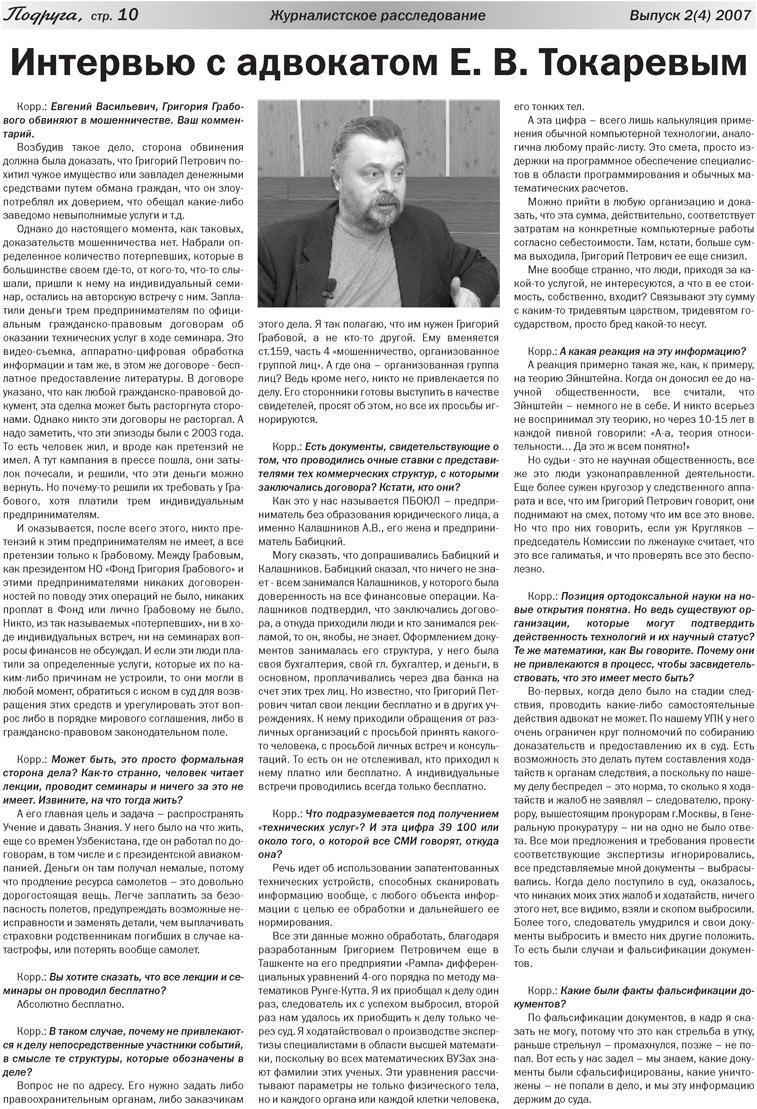 Подруга (газета). 2007 год, номер 1, стр. 10