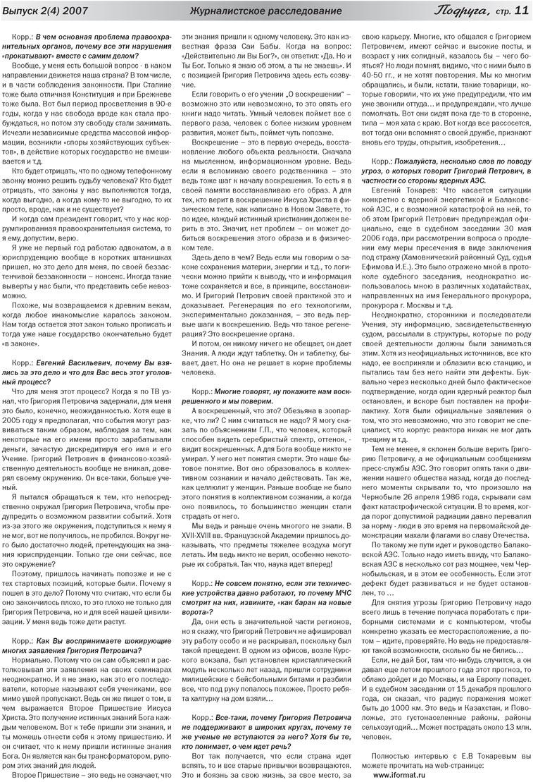Подруга (газета). 2007 год, номер 1, стр. 11
