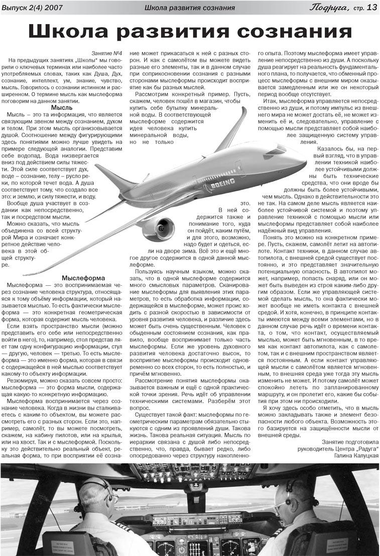 Подруга (газета). 2007 год, номер 1, стр. 13