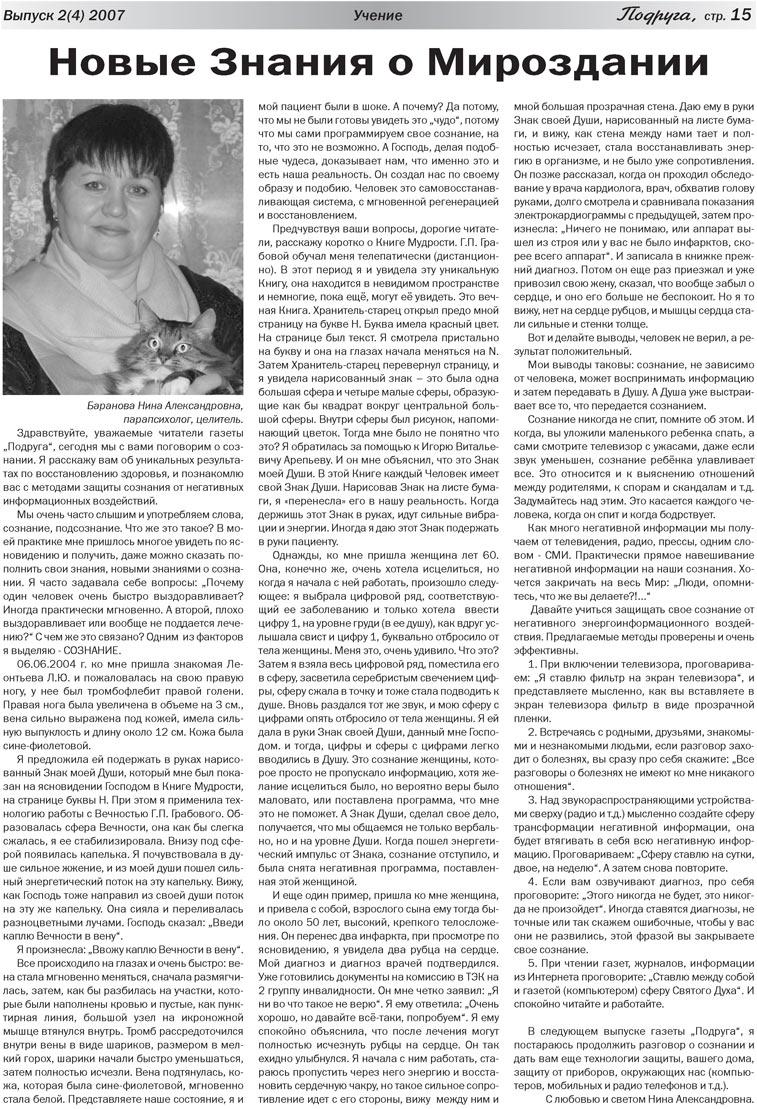 Подруга (газета). 2007 год, номер 1, стр. 15