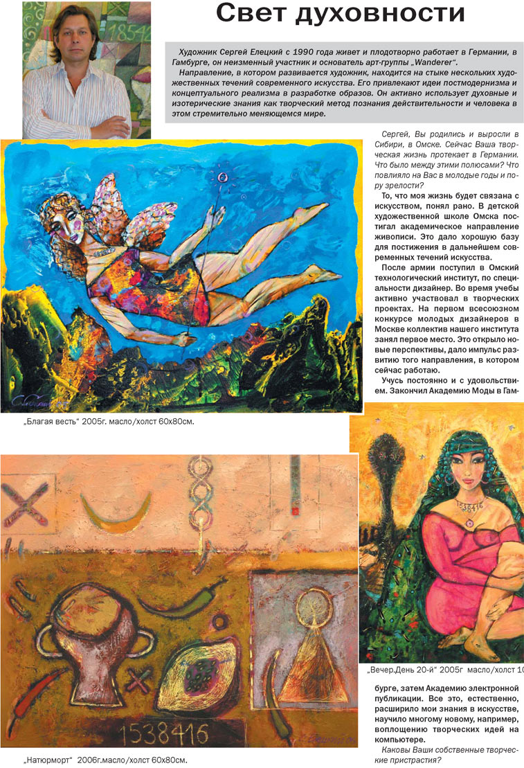 Подруга (газета). 2007 год, номер 1, стр. 16