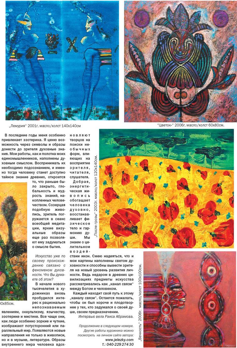 Подруга (газета). 2007 год, номер 1, стр. 17