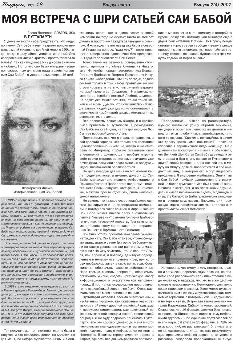 Подруга (газета). 2007 год, номер 1, стр. 18