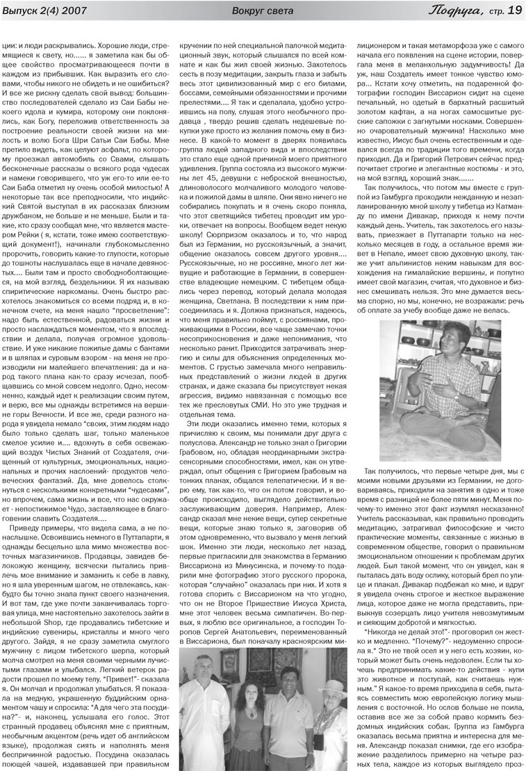 Подруга (газета). 2007 год, номер 1, стр. 19