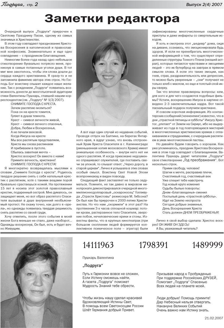 Подруга (газета). 2007 год, номер 1, стр. 2