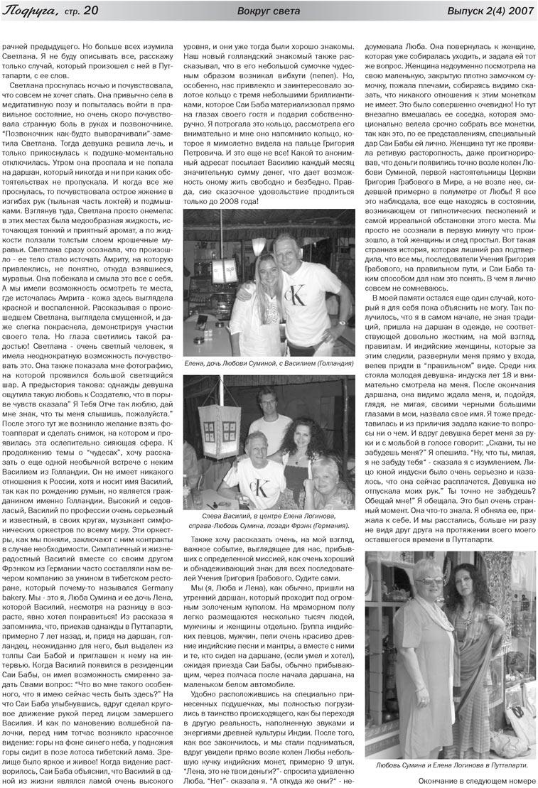 Подруга (газета). 2007 год, номер 1, стр. 20