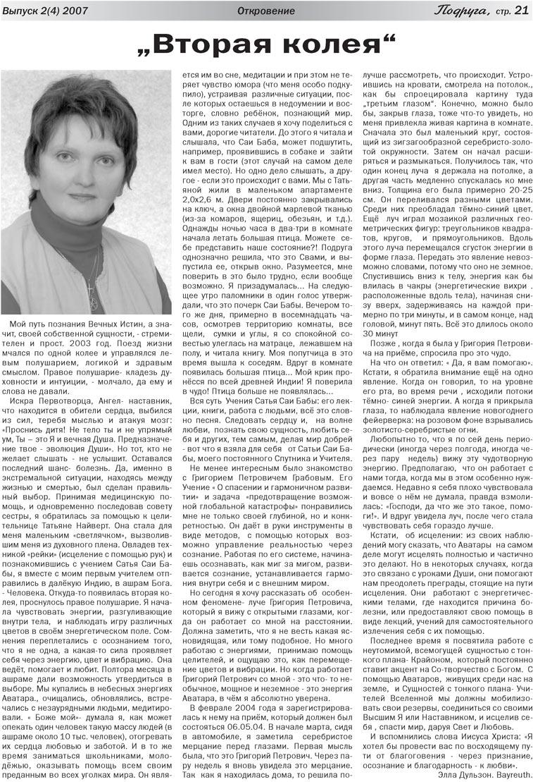 Подруга (газета). 2007 год, номер 1, стр. 21