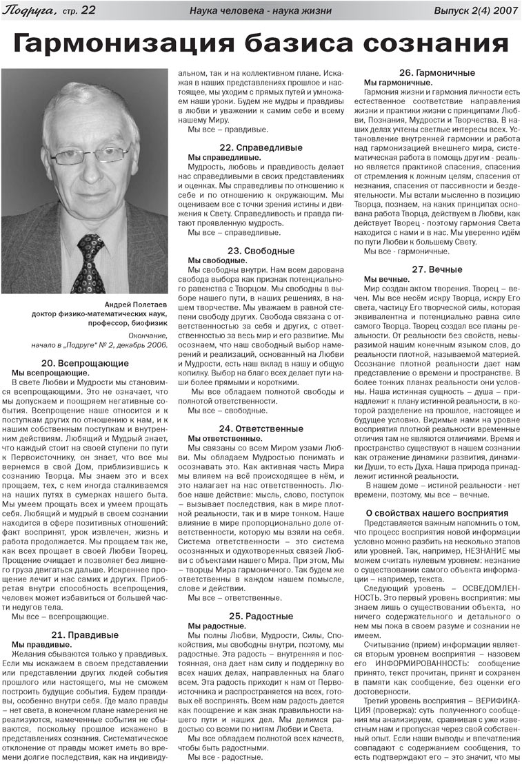 Подруга (газета). 2007 год, номер 1, стр. 22