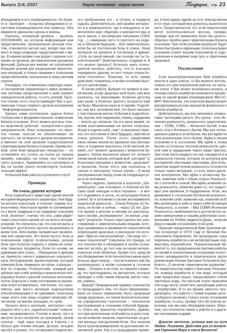 Подруга (газета). 2007 год, номер 1, стр. 23