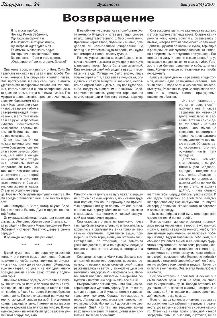 Подруга (газета). 2007 год, номер 1, стр. 24