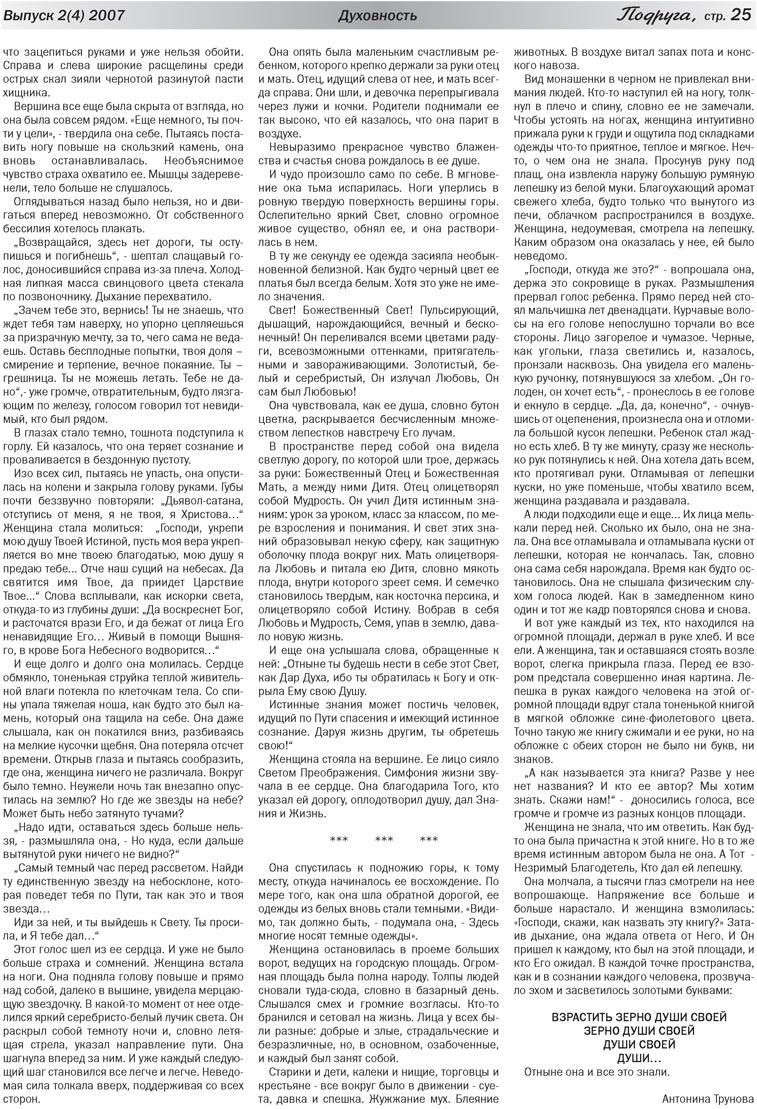 Подруга (газета). 2007 год, номер 1, стр. 25