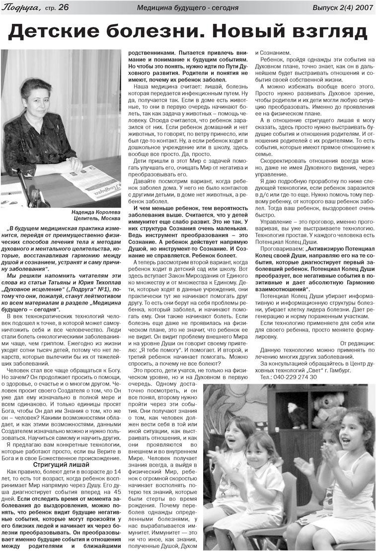 Подруга (газета). 2007 год, номер 1, стр. 26