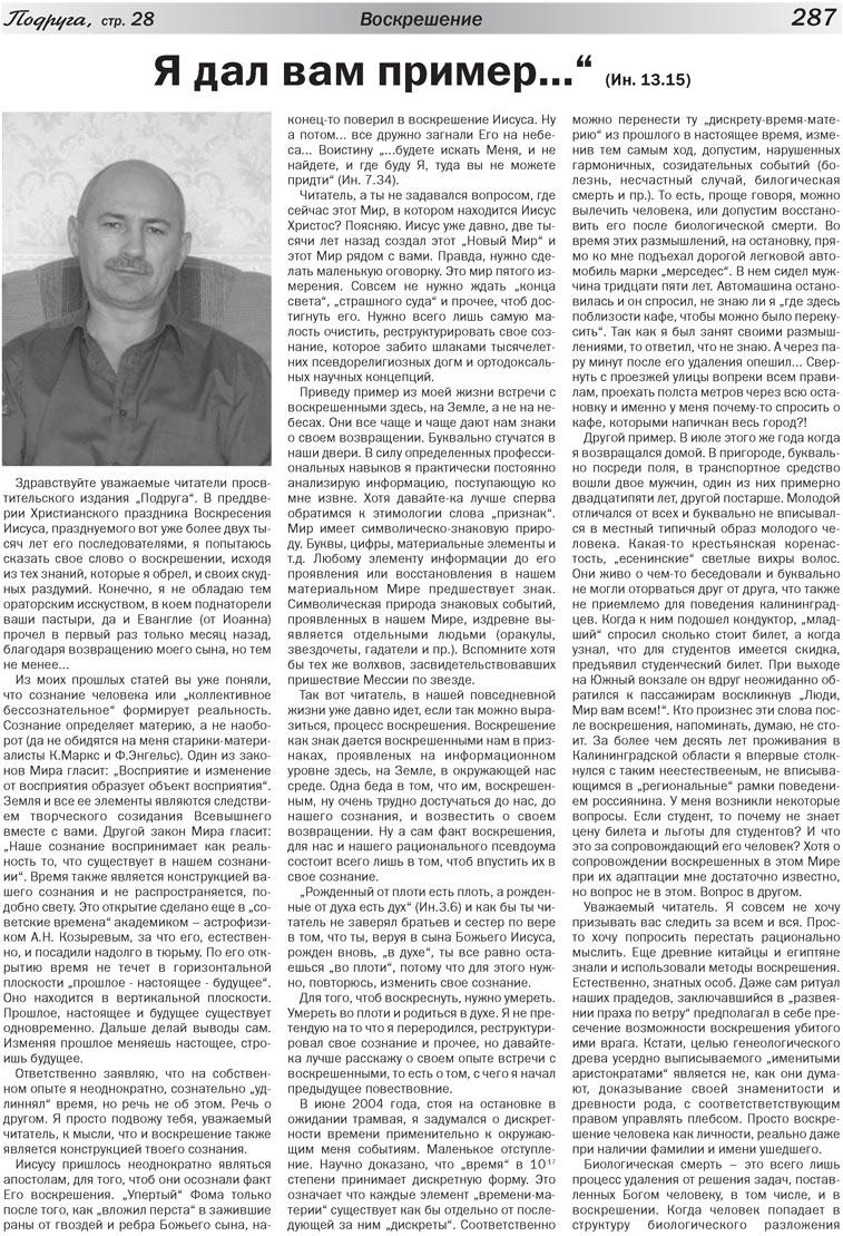 Подруга (газета). 2007 год, номер 1, стр. 28